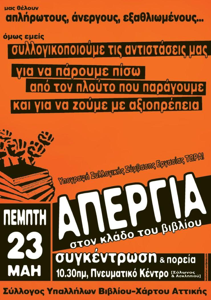 afisa_no2_apergia_syvxa_23_5_131