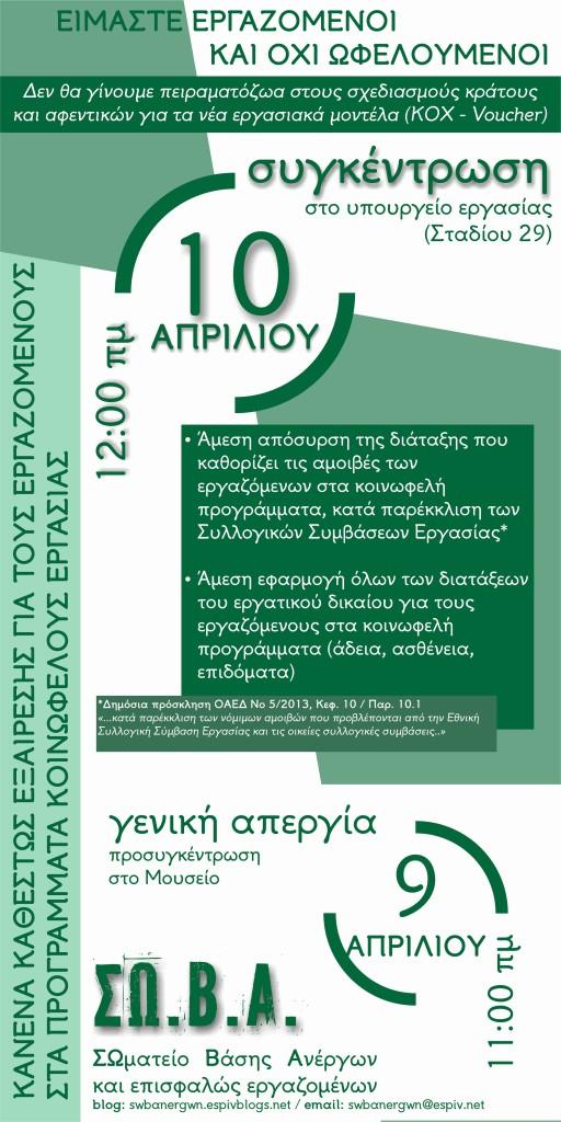 Afisa_9&10AprilYpErg&Apergia
